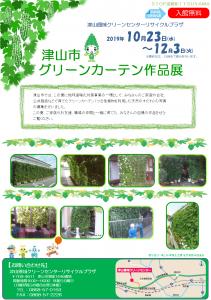 緑のカーテンポスター