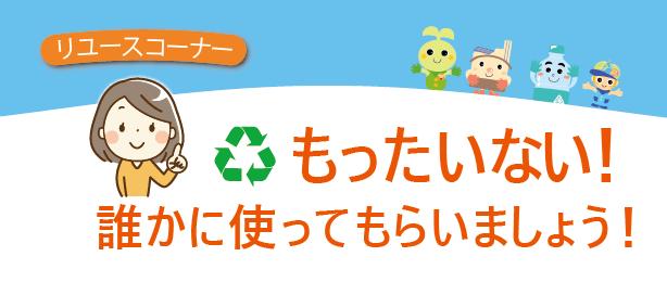 リユースコーナー 津山圏域クリーンセンターリサイクルプラザ